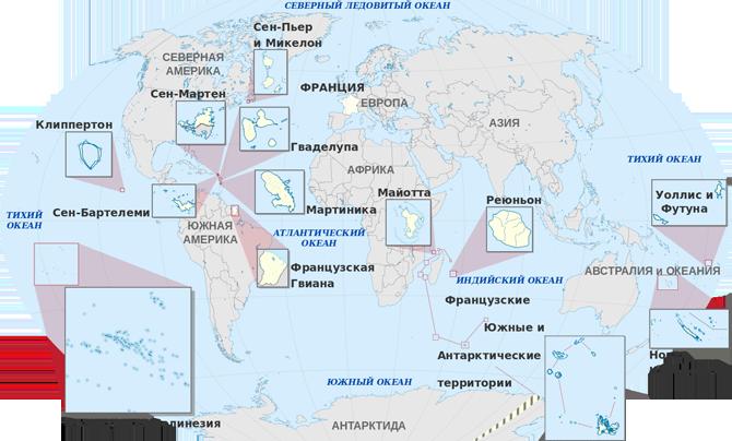 Заморские владения Франциии